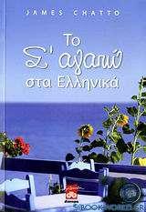 Το σ' αγαπώ στα ελληνικά