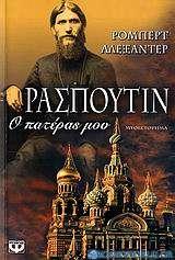 Ρασπούτιν, ο πατέρας μου
