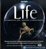 Life: Ασυνήθιστα ζώα, ακραίες συμπεριφορές