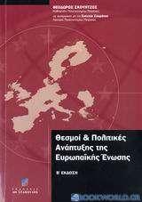 Θεσμοί και πολιτικές ανάπτυξης της Ευρωπαϊκής Ένωσης