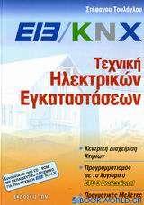 EIB/KNX, Τεχνική ηλεκτρικών εγκαταστάσεων
