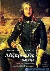 Λάζαρος Ος 1768-1797