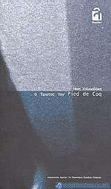 O έρωτας του Pied de Coq