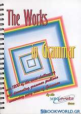 The Works In Grammar