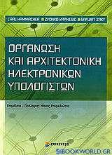 Οργάνωση και αρχιτεκτονική ηλεκτρονικών υπολογιστών