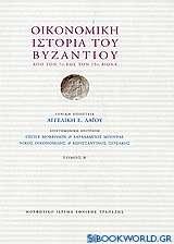 Οικονομική ιστορία του Βυζαντίου