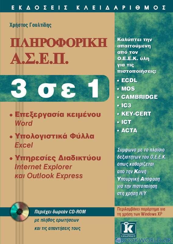 Πληροφορική Α.Σ.Ε.Π. 3 σε 1