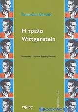 Η τρέλα Wittgenstein