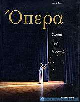 Όπερα