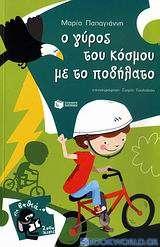 Ο γύρος του κόσμου με το ποδήλατο