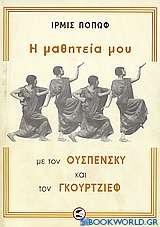 Η μαθητεία μου με τον Ουσπένσκυ και τον Γκουρτζίεφ