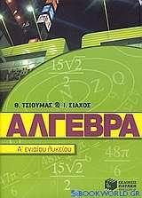 Άλγεβρα Α΄ ενιαίου λυκείου