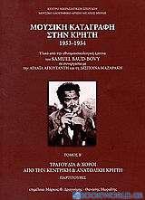 Μουσική καταγραφή στην Κρήτη 1953-1954