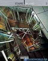 Σκάλες 2