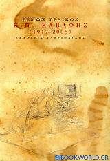 Κ. Π. Καβάφης 1917 - 2005