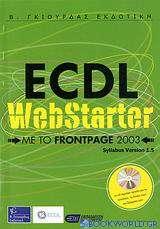 ECDL WebStarter με το FrontPage 2003