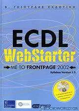 ECDL WebStarter με το FrontPage 2002