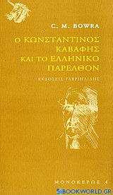 Ο Κωνσταντίνος Καβάφης και το ελληνικό παρελθόν