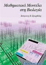 Μαθηματικά μοντέλα στη βιολογία