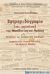 Εφημεριδογραφία και περιοδικά της Μακεδονίας και Θράκης