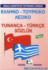 Ελληνο-τουρκικό λεξικό