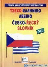Τσεχο-ελληνικό λεξικό