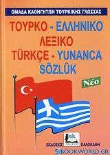 Τουρκο-ελληνικό λεξικό