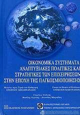Οικονομικά συστήματα, αναπτυξιακές πολιτικές και στρατηγικές των επιχειρήσεων στην εποχή της παγκοσμιοποίησης