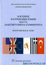 Η Κύπρος, η ευρωπαϊκή ένωση και τα διακυβευόμενα συμφέροντα