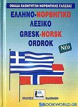 Ελληνο-νορβηγικό λεξικό