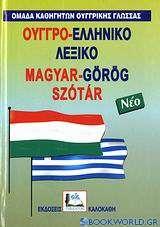 Ουγγρο-ελληνικό λεξικό