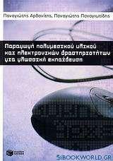 Παραγωγή πολυμεσικού υλικού και ηλεκτρονικών δραστηριοτήτων για γλωσσική εκπαίδευση