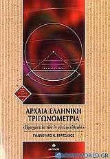 Αρχαία ελληνική τριγωνομετρία