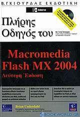 Πλήρης Οδηγός του Macromedia Flash MX 2004