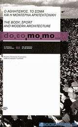 do.co.mo.mo.: Ο αθλητισμός, το σώμα και η μοντέρνα αρχιτεκτονική