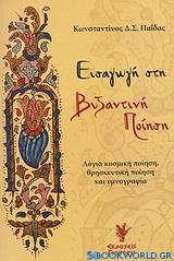 Εισαγωγή στη βυζαντινή ποίηση