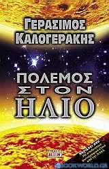 Πόλεμος στον Ήλιο