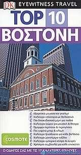 Top 10: Βοστόνη