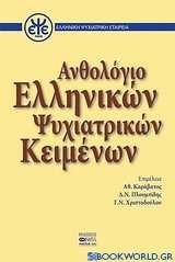 Ανθολόγιο ελληνικών ψυχιατρικών κειμένων