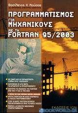 Προγραμματισμός για μηχανικούς με την Fortran 95/2003