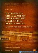 Η διδασκαλία του λεξιλογίου της ελληνικής ως δεύτερης ξένης γλώσσας