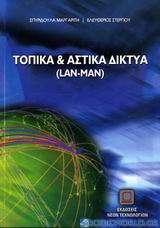 Τοπικά και αστικά δίκτυα (LAN-MAN)
