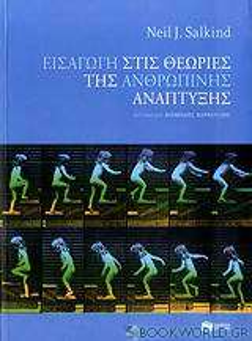 Εισαγωγή στις θεωρίες της ανθρώπινης ανάπτυξης