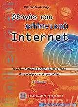 Οδηγός του ελληνικού Internet