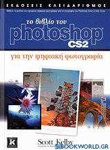 Το βιβλίο του Photoshop CS2 για την ψηφιακή φωτογραφία