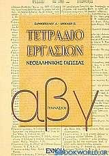 Τετράδιο εργασιών νεοελληνικής γλώσσας Α΄, Β΄, Γ΄ γυμνασίου