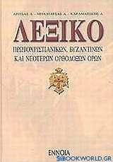 Λεξικό πρωτοχριστιανικών, βυζαντινών και νεότερων ορθόδοξων όρων