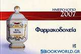 Ημερολόγιο 2007, φαρμακοδοχεία