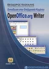 Εκπαίδευση στην επεξεργασία κειμένου OpenOffice.org Writer
