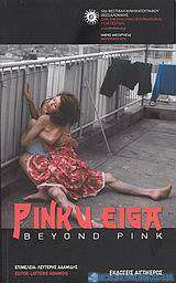 Pinku Eiga: Beyond Pink